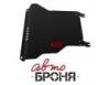 Защита картера и КПП с крепежом VW: VENTO/POLO/GOLF II/GOLF III/PASSAT B3/PASSAT B4 | SEAT: CORDOBA | CHERY: AMULET (84-10)