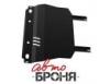 Защита картера и КПП с крепежом CHEVROLET: LANOS (05-), V - 1.5 МКПП | ЗАЗ: CHANCE,(09-), V- 1.3