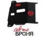 Защита картера и КПП с крепежом CHEVROLET: COBALT (13-), V - 1.5