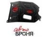 Защита картера и КПП с крепежом DAEWOO: NEXIA (08-), V - 1.5
