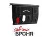 Защита картера и КПП с крепежом DAEWOO: MATIZ (00-), V - 0,8/1.0
