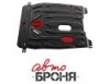 Защита картера и КПП с крепежом DAEWOO: GENTRA (13-) МКП , V - 1.5