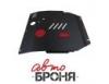 Защита картера и КПП с крепежом FORD: ESCAPE (08-), V - 2.3