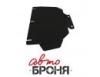 Защита картера с крепежом KIA: SORENTO (05-), V - 2.5/3.3