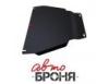 Защита раздаточной коробки с крепежом KIA: SORENTO (06-), V -2.5/3.3
