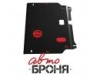 Защита картера и КПП с крепежом KIA: OPTIMA (12-), V - все