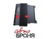 Защита картера и КПП с крепежом MAZDA: 2 (08-), V - 1.5