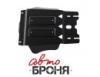 Защита КПП с крепежом MITSUBISHI: PAJERO SPORT/L200 (07-), V - все