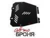 Защита картера и КПП с крепежом OPEL: ASTRA H/ZAFIRA (04-12), V - 1.4/1.6/1.8/2.0/2.2