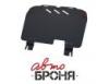 Защита картера и КПП с крепежом OPEL: MERIVA (06-10), V - 1.4/1.6