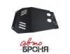 Защита картера и КПП с крепежом OPEL: Omega В (94-03), V - все