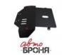 Защита картера и КПП с крепежом OPEL: ASTRA F/VECTRA A/CALIBRA, V - все (91-98)