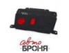 Защита картера и КПП с крепежом OPEL: ANTARA, CHEVROLET: CAPTIVA (12-), V - 2.2D/2.4