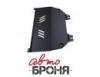 Защита картера и КПП с крепежом PEUGEOT: 307 (01-08), V - все