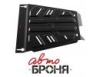 Защита раздаточной коробки с крепежом SUZUKI: GRAND VITARA (05-), V - все