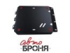 Защита картера с крепежом VW: AMAROK,V - 2.0 TDI (10-)