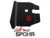 Защита картера и КПП с крепежом VW: SHARAN (95-03), V - все
